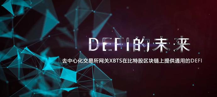 DeFi的未来